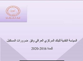 السياسة النقدية للبنك المركزي العراقي وفق ضرورات المستقبل للمدة 2016-2020