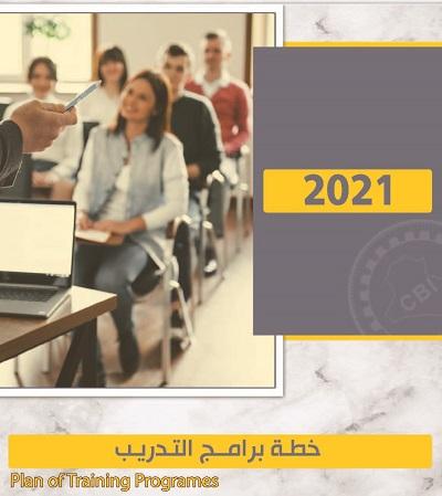 خطة برامج التدريب لعام 2021