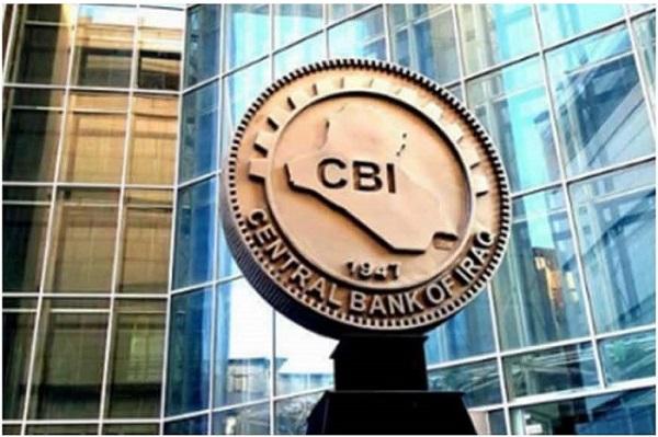 حصانة أموال البنك المركزي العراقي في الخارج