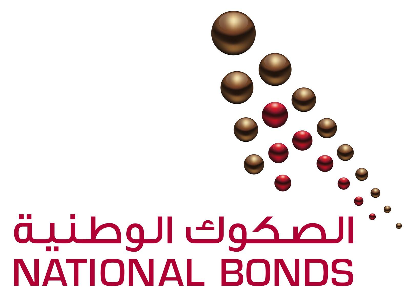 البنك المركزي العراقي يطرح سندات وطنية ( أسمية )