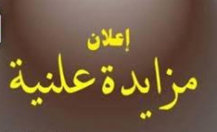 يعلن البنك المركزي العراقي -بغداد- عن اجراء مزايده علنية لتأجير مطعم الموظفين