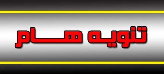 الى المصارف العراقية الخاصة المجازة كافة (من أجل قطاع مصرفي عراقي رصين)