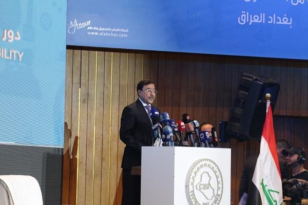 مؤتمر البنك المركزي العراقي السنوي الثالث