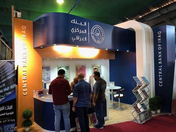 البنك المركزي العراقي يشارك في معرض واسط الدولي