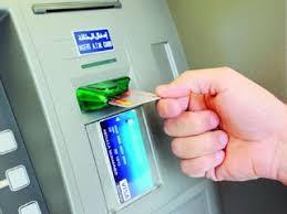إعمام حول آلية إصلاح نظام دفع الرواتب