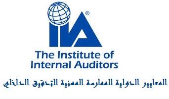 معايير التدقيق الدولية