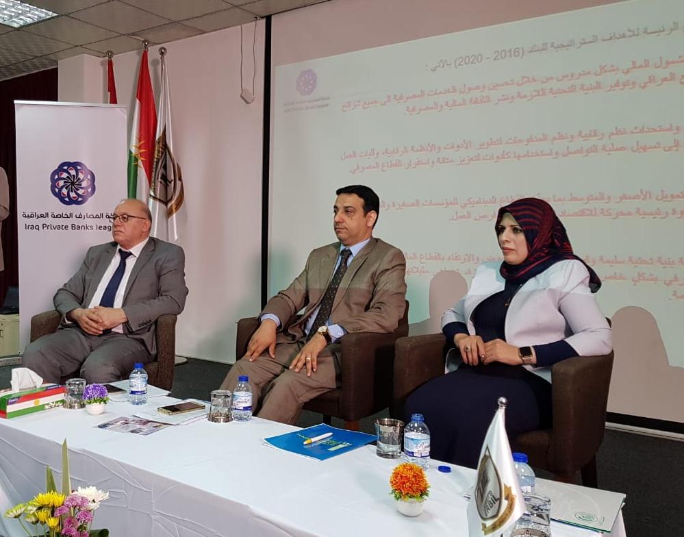 البنك المركزي العراقي يشارك في ندوة للشمول المالي في جامعة أربيل