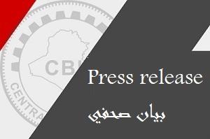 بيان حول تداول بعض وسائل الإعلام المحلية أخباراً تتعلق بصدور قوائم لمراقبة مصارف عراقية