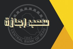 Withdrawal of the licenses of the companies of Aswan and Khairat Sawa and Aldarfal to mediate the sale and purchase of foreign currencies News-154409290146513