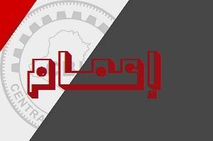المقررات المنبثقة عن المؤتمر العراقي الأول لشركات التوسط ببيع وشراء العملات الأجنبية