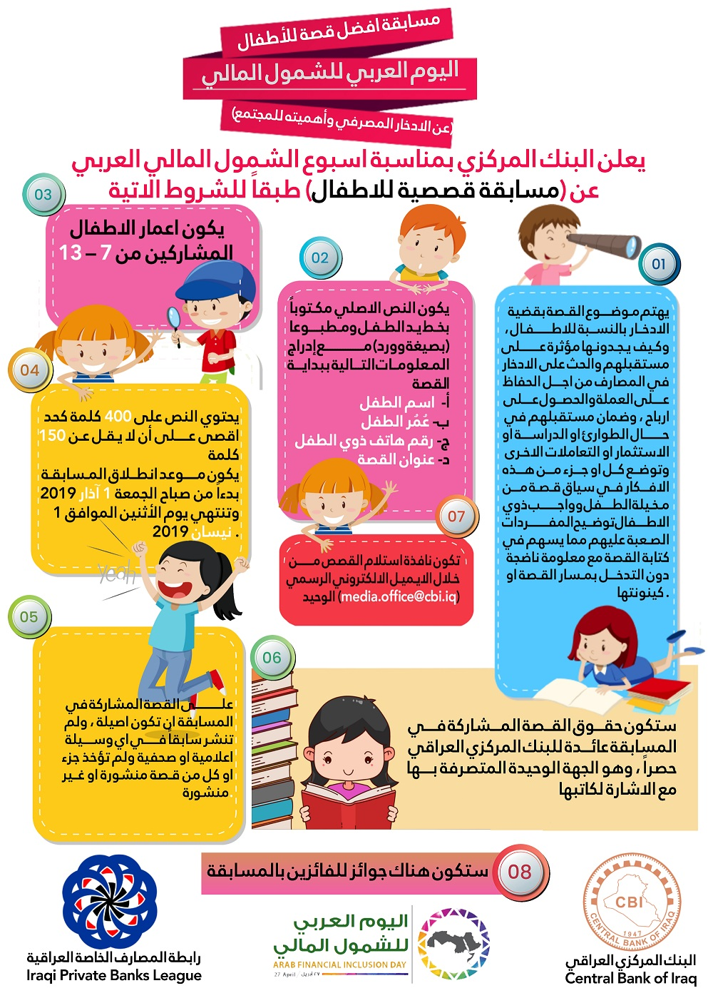 The best story for children (about bank savings and its importance to society) News-15518705683360