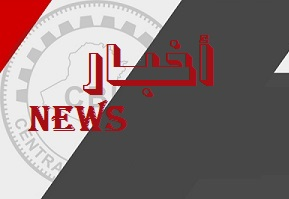 The Central Bank is the first institution in the State of Iraq to issue its final lists on time News-156032165251167