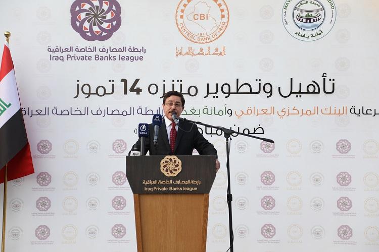 البنك المركزي يساهم بتأهيل ثاني أكبر متنزه في بغداد