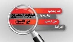 البنك المركزي يعلن عن تعديلات في ضوابط التصريح عن الأموال الداخلة إلى العراق والخارجة منه