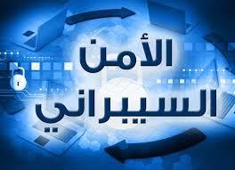 تأجيل دورة الامن السيبراني Cyber Security إلى إشعار اخر