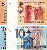 أصدر البنك الوطني لجمهورية بيلاروسيا إلى التداول الأوراق النقدية المحدثة لفئتي (10،5) روبل إصدارية 2009