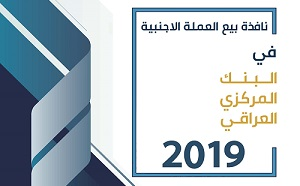 The Central Bank issues the brochure of the Foreign Currency Sales Window for 2019 News-158253636394248