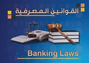 البنك المركزي يصدر كتاب القوانين المصرفية