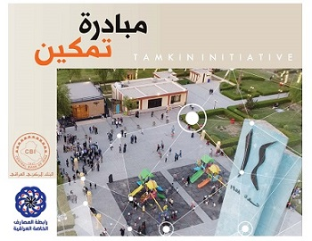 A brochure documenting Tamkeen's initiative activities was issued News-158313924467919