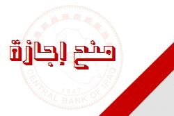 منح إجازة لشركة الحرير للصرافة مساهمة خاصة / بـغـداد