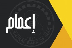 Granting license to the National Exchange Company / Baghdad News-158909195031408