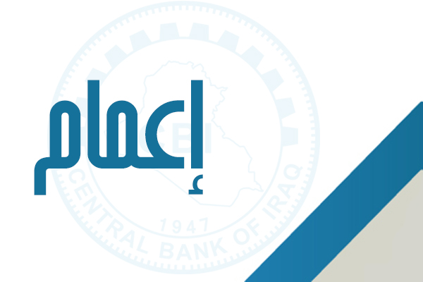 Granting license to the National Exchange Company / Baghdad News-158909299286021