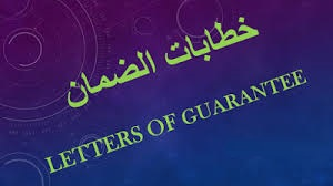 Clarification related to foreign companies instructing in the matter of local letters of guarantee News-158987580231319