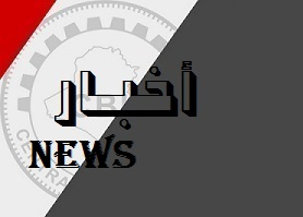 The Central Bank of Iraq cuts loan interest to support the economic and production sectors News-159350534916503