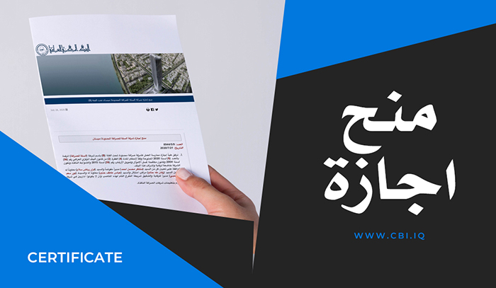 Granting a license to Al-Qand Exchange Company - Private Joint Stock Company News-159946427411152