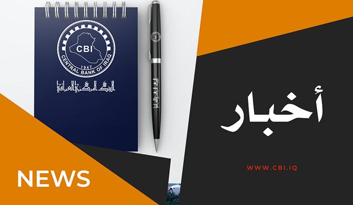 البنك المركزي العراقي يُكرم أول إمرأة عملت فيه
