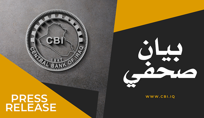 The Central Bank launches the electronic platform for letters of guarantee News-160239767713640
