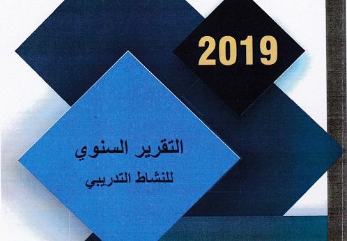 التقرير السنوي للنشاط التدريبي 2019