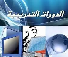 يعلن البنك عن إقامة دورة تطبيق إجراءات العناية الواجبة للمؤسسات المالية وتحليل مؤشرات الإشتباه للمدة 11-2021/4/15