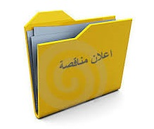 Tender for the transfer of official mail issued by the bank (inside and outside Iraq) News-162055131445671