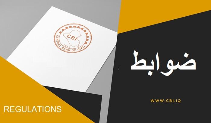 ضوابط تنظيم عمل شركات الصرافة وشركات التوسط ببيع وشراء العملات الأجنبية