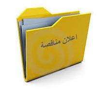 مناقصة تجهيز البنك المركزي العراقي بأشرطة رزم العملة الورقية