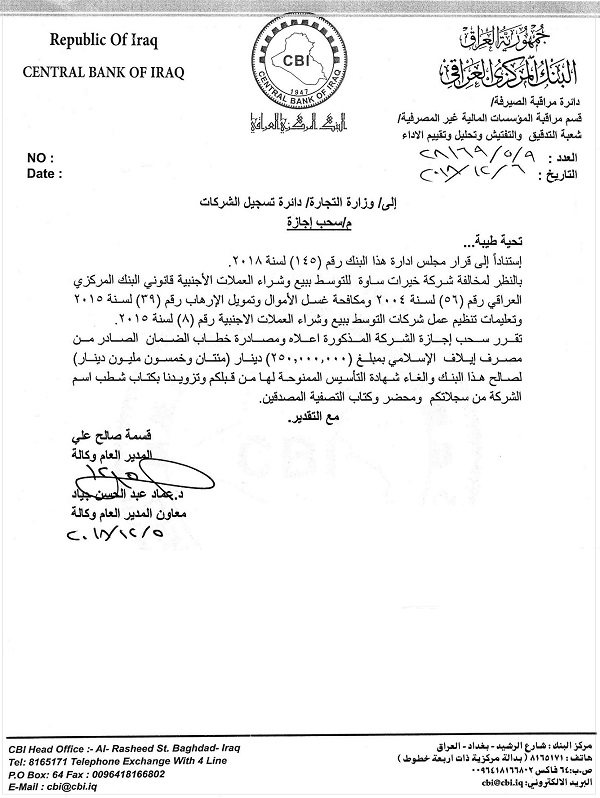 Withdrawal of the licenses of the companies of Aswan and Khairat Sawa and Aldarfal to mediate the sale and purchase of foreign currencies File-154409286348119