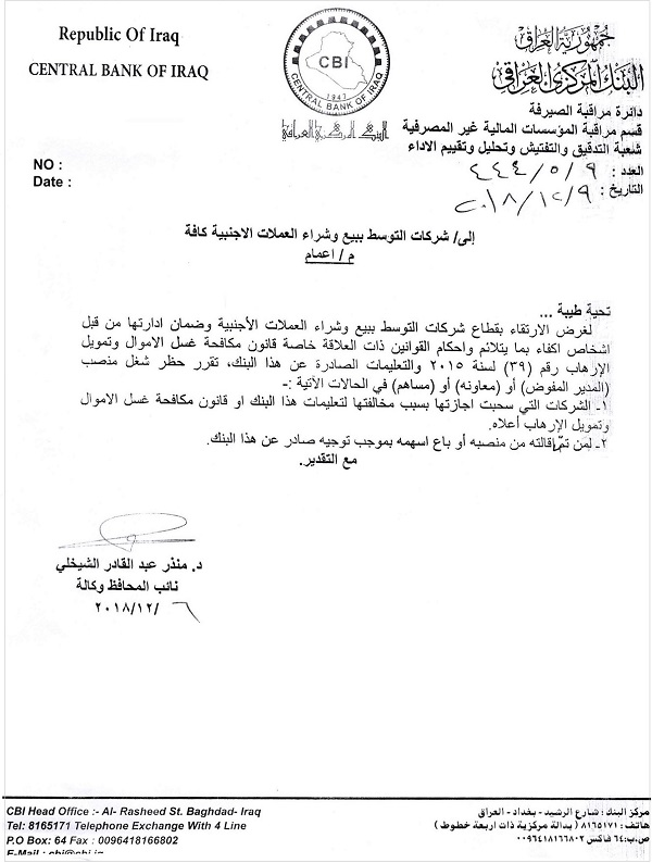 Prohibition of the position of the authorized director, his assistant or a shareholder File-154452217144820