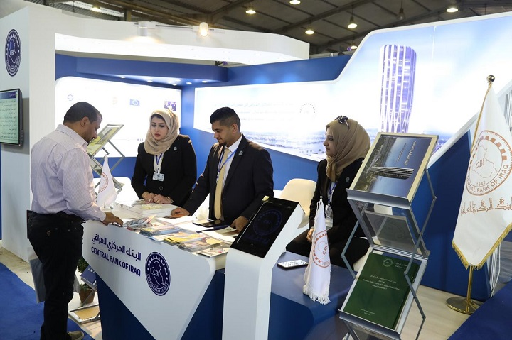 The Central Bank of Iraq participates in the 6th International Maysan International Exhibition of Energy, Investment and Economy File-155125991163296