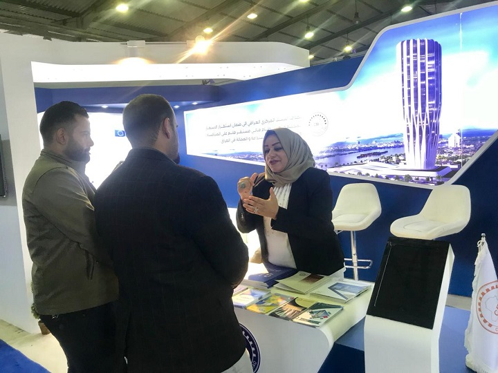 The Central Bank of Iraq participates in the 6th International Maysan International Exhibition of Energy, Investment and Economy File-15512599691518