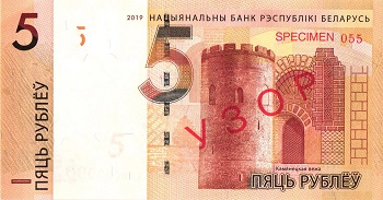 The National Bank of the Republic of Belarus informs the Central Bank of Iraq to renew two categories of banknotes File-15712095776980