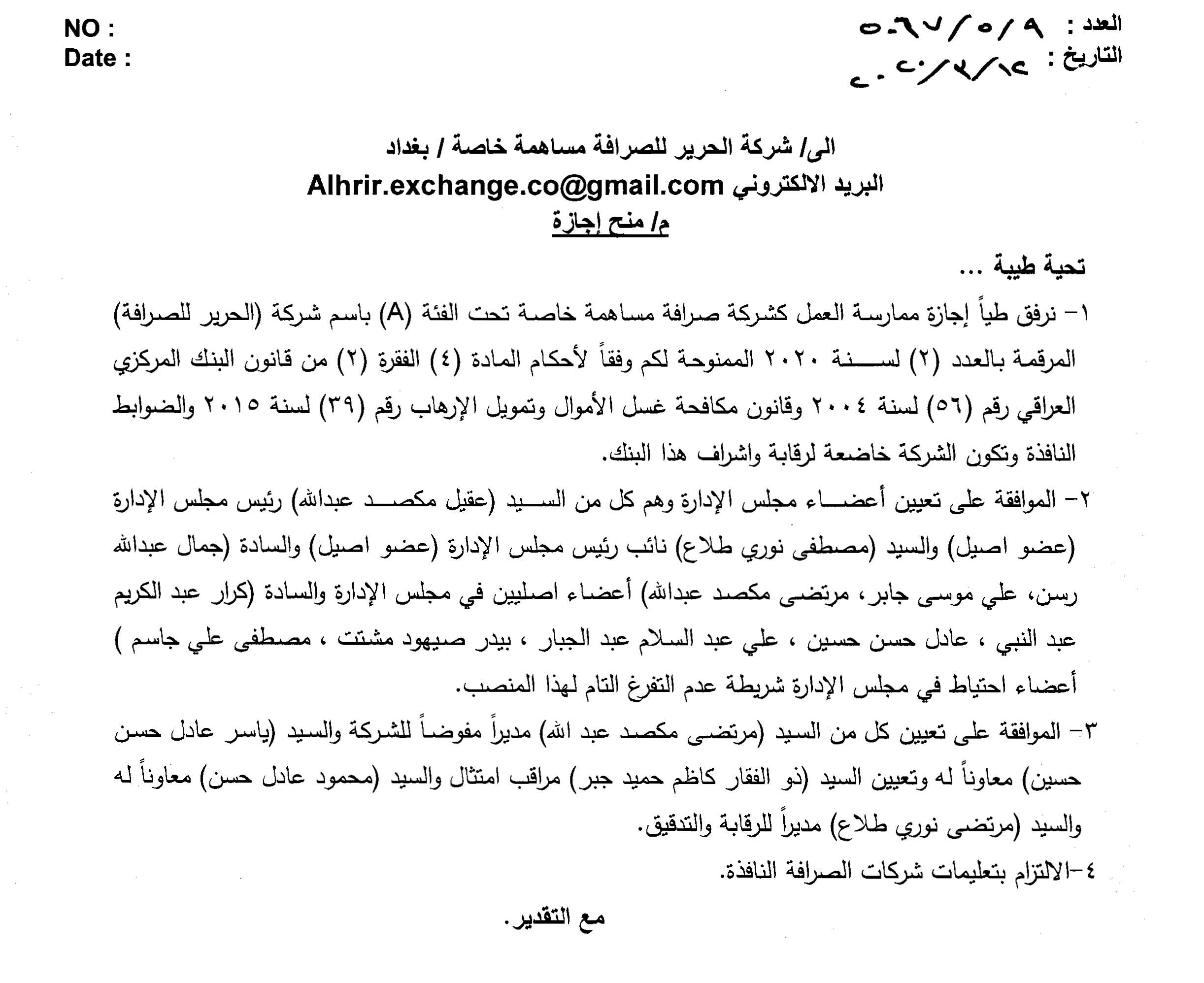 Granting a license to Al-Harir Exchange Company / Baghdad File-158426736214623