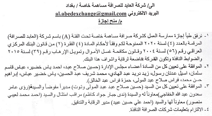 Granting a license for Al-Abed Exchange Company, a private shareholder, Baghdad under category (A). File-158805250314270