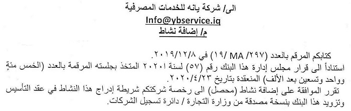 Add activity (collector) to Yanah Banking Services Company license File-158849015575865