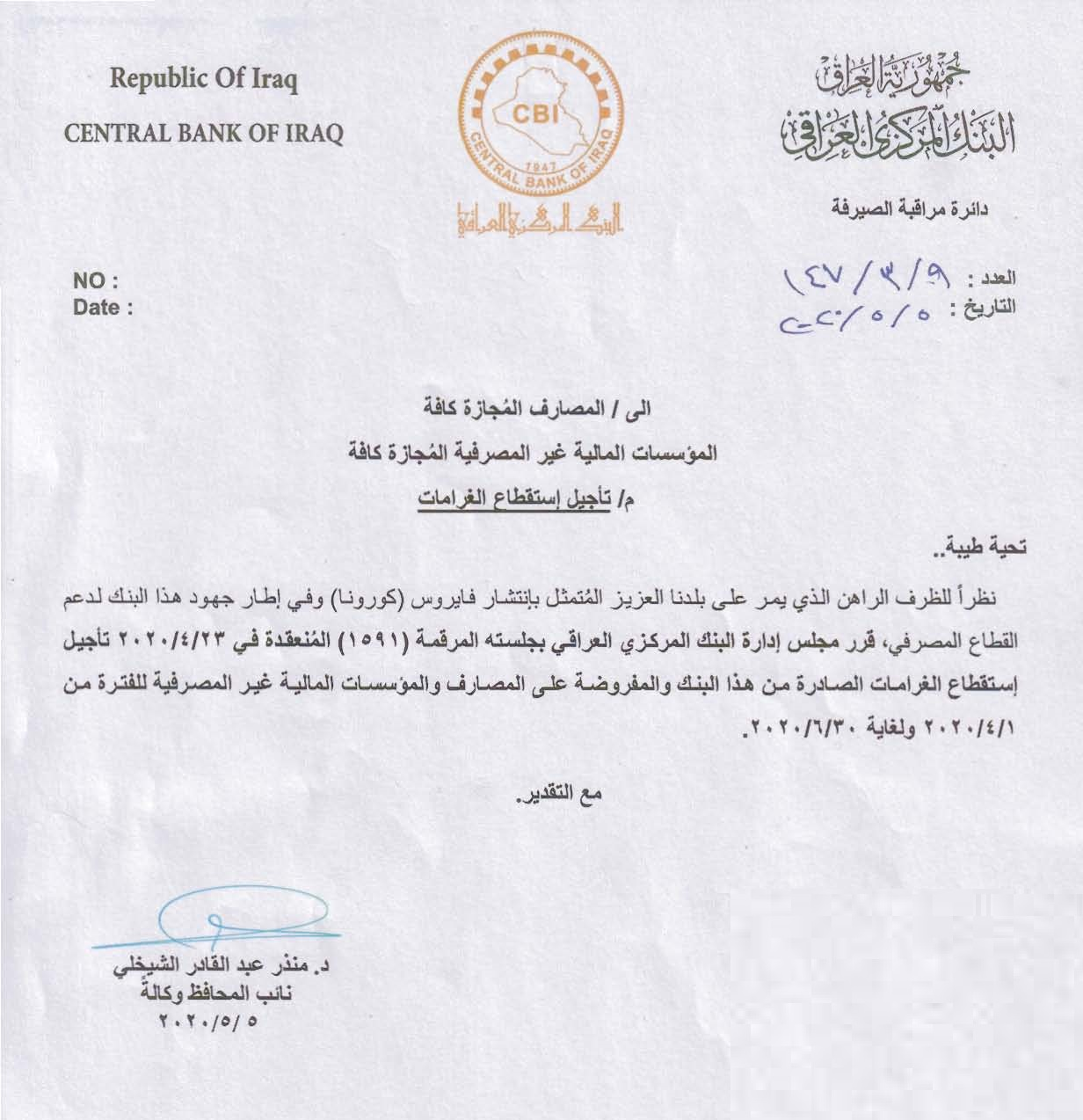 Granting license to the National Exchange Company / Baghdad File-158909186819217