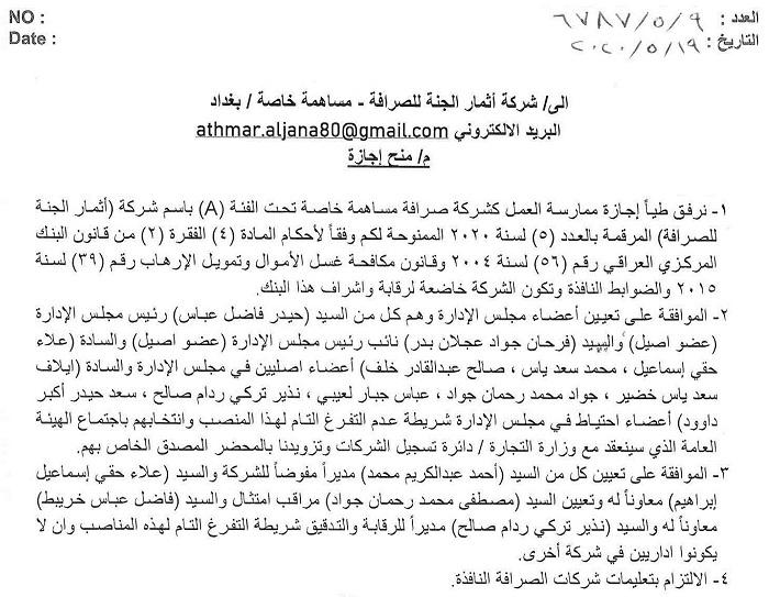 Granting leave of Al-Saafa Exchange Company / Najaf File-159091573121121