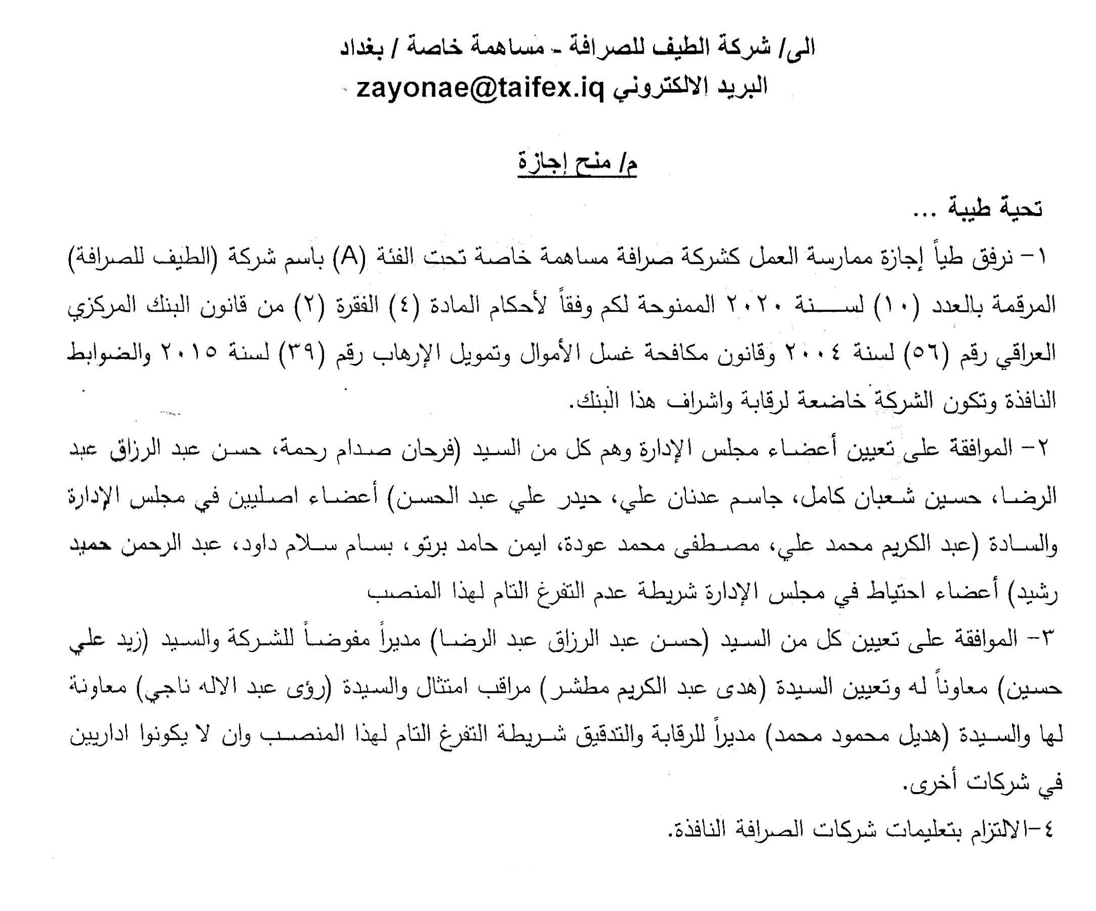 Grant a license to Al-Taif Exchange Company File-159463632870788