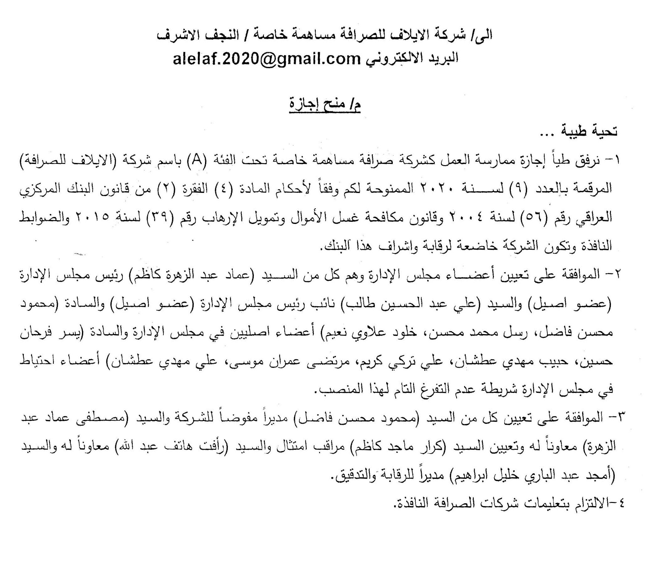 Grant a license to Al-Taif Exchange Company File-159463669327540