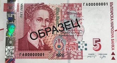 The Central Bank issues a directive to banks on Bulgarian monetary currencies File-160576608264232