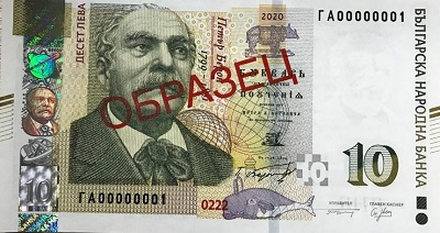 The Central Bank issues a directive to banks on Bulgarian monetary currencies File-160576652248726
